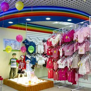 Детские магазины Старого Оскола