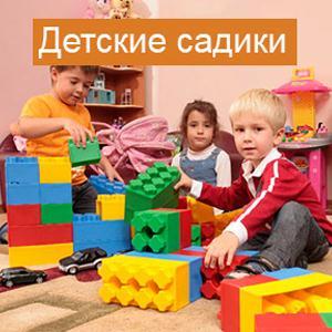 Детские сады Старого Оскола