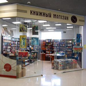 Книжные магазины Старого Оскола