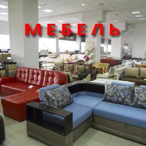 Магазины мебели Старого Оскола