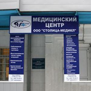 Медицинские центры Старого Оскола