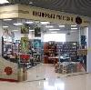 Книжные магазины в Старом Осколе